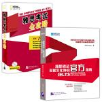 雅思考试官方指南+攻略 雅思官方考试机构出品(套装共2册)