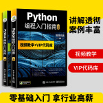 python�程�娜腴T到精通 Python�W�j爬�x核心�程���分析�Z言程序�O� ��X�算�C�程零基�A��籍 小甲�~