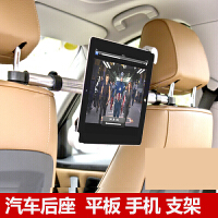 车载平板支架三星苹果ipadair pro华为平板手机通用后座头枕支架 e