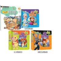 *畅销书籍*迪士尼益智拼图书 全3册 冰雪奇缘 小熊维尼疯狂动物城游戏拼图书0-3-6岁宝宝益智拼图幼儿智力开发宝宝早