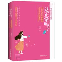 D 这正常吗?女孩成长关键期的160个生理困惑 青春期女孩教育书籍10-12-18岁少女成长与性青春期发育健康如何自我