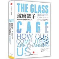 【新书店正版】玻璃笼子 (美)卡尔,杨柳 中信出版社 9787508655628