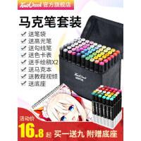Touch cool双头马克笔套装touch美术生专用水彩笔60/80/262/48色正品学生用36色动漫全套1000