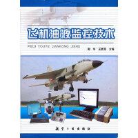 飞机油液监控技术