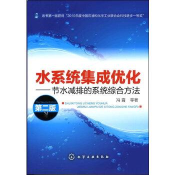 水系统集成优化:节水减排的系统综合方法(二版)