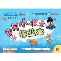 2019年秋季 黄冈小状元・作业本 一年级数学(上)R人教版