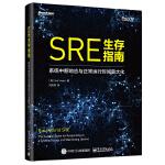 SRE生存指南:系�y中�囗����c正常�\行�r�g最大化