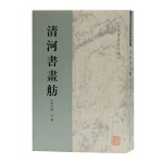 清河书画舫(古代书画著作选刊)
