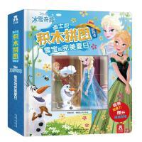 正版现货 迪士尼积木拼图游戏书:雪宝的完美夏日