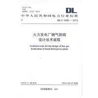 火力发电厂烟气脱硝设计技术规程(DL/T 5480-2013)