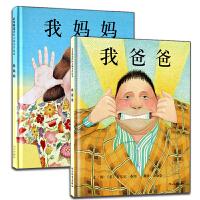 ・・・我爸爸 我妈妈精装绘本全套2册0-2-3-4-5-6周岁幼儿童宝宝图书 早教启蒙故事书籍 安东尼・布朗作儿童读物