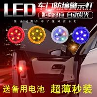 汽车车门警示灯LED装饰灯免改装无线防追尾爆闪灯开门防撞感应灯