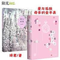 《爱与孤独》 +《母亲的金手表》 共两册 江苏文艺出版社 琦君散文 琦君作品精选