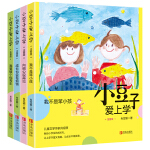小豆子爱上学系列 注音版 全4册 儿童故事6-12岁小学生课外阅读书一二三年级必读读物 成长励志校园文学 班主任老师推