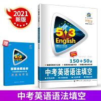 2019版 53 高考英语语法填空 150+50篇 高中生写作阅读优秀真题素材范本必备高一高二高三作