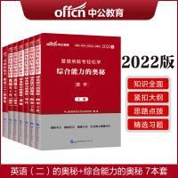 2022管理类联考轻松学:综合能力的奥秘(逻辑+数学+写作)3本+真题6+6+预售2022考研轻松学:英语(二)的奥秘