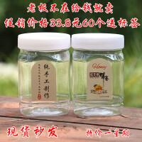 500g一斤二斤透明食品级塑料密封罐水果泡菜辣椒大酱蜂蜜瓶子