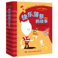 快乐菠萝的故事 系列第一辑8册