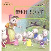 他她阅读・狼和七只小羊