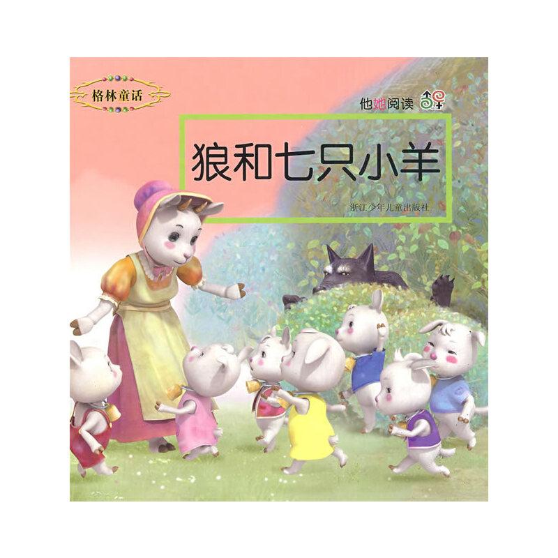 他她阅读·狼和七只小羊