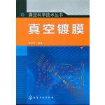 真空科学与技术丛书--真空镀膜
