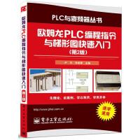欧姆龙PLC编程指令与梯形图快速入门(第2版)(全新改版,重点增加典型入门实例!)