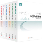 中国年度报告丛书套装(全6册)