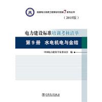 创建电力优质工程策划与控制7系列丛书 电力建设标准培训考核清单(2015版) 第9册 水电机电与金结