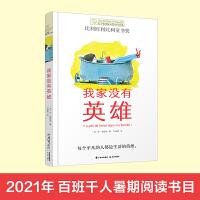 长青藤国际大奖小说书系第十三辑:我家没有英雄 (百班千人暑期共读图书)