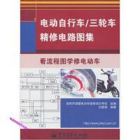 电动自行车 三轮车精修电路图集 刘遂俊;洛阳市绿盟电【稀缺旧书】