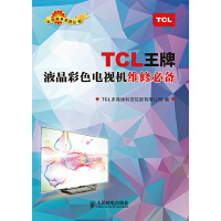 TCL液晶彩色电视机维修 TCL多媒体科技控股有限公司 9787115334442 人民邮电出版社