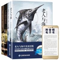 共4册 附音频 电子书 了不起的盖茨比 老人与海套装 英文原版小说 中文版全译本世界名著 中英对照中英文双语书籍 青少
