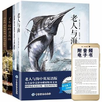 共4册 附音频 电子书 了不起的盖茨比 老人与海套装 英文原版小说 中文版全译本世界名著 中英对照中英文双语书籍 青少年阅读