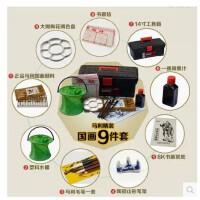马利牌中国画颜料12 18 24色组合9件套装工具箱毛毡墨汁画笔