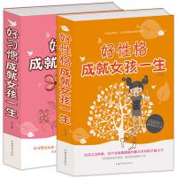 好习惯成就女孩一生+好性格成就女孩一生 全2册 家庭教育 父母送给女儿的礼物 家庭教育女孩的书 9-16岁 女孩智慧枕