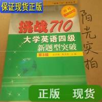 """【二手旧书九成新】""""挑战710""""系列丛书:挑战710大学英语四级新题型突破 /姜荷梅、"""
