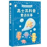 高士其科普童话故事(少年知道:通识教育彩绘版) 高士其 9787514514759 中国致公出版社 新华书店 品质保障