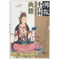 佛教小百科 佛教典籍 方广�_ 上海科学普及出版社 9787542748409