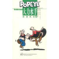 【二手旧书9成新】 大力水手浪漫英语(6)/看漫画学英语 [美]巴德・赛多夫,单向群 希望出版社