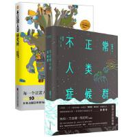不正常人类症候群+不正常人类研究所(共2册) 张寒寺 正版书籍