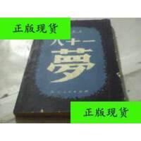 【二手旧书9成新】八十一梦 库2R2 /张恨水 四川人民出版社