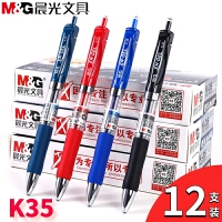 晨光按动中性笔K35水笔芯批发0.5mm高考蓝黑签字笔教师红笔考试碳素笔水性笔医生护士学生墨蓝印刷定制文具