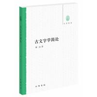 古文字学简论9787101085563中华书局林�V