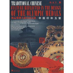 奥运奖牌上的中国文化――中国印和玉璧