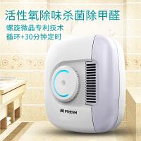 净化除味卫生间除臭器净美仕空气净化器烟厕所宠物除味甲醛臭氧消毒机家用 白色