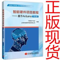 全国青少年机器人技术等级考试三四级指定教材・智能硬件项目教程――基于Arduino(第2版)中国电子学会著 97875