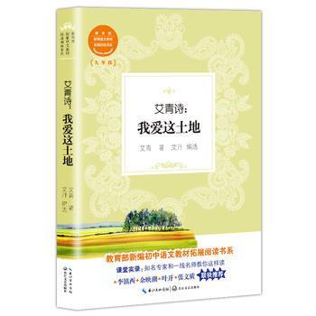 艾青诗-我爱这土地 正版图书