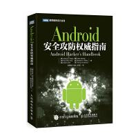 【旧书二手书8成新】 Android安全攻防权威指南 【美】德雷克等、 诸葛建伟,杨坤,肖梓航