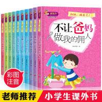 全10册不让爸妈做我的佣人 一二年级课外阅读必读 注音版儿童读物7-10岁 拼音读物一年级必读经典书目 二年级必读经典