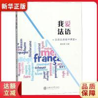 我爱法语:法语走进高中课堂,上海交通大学出版社9787313212559【新华书店,正版现货】